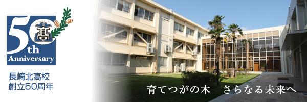 長崎県立長崎北高等学校同窓会